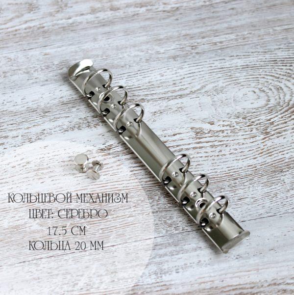 Кольцевой механизм, 17.5 см, кольца 20 мм, Серебро