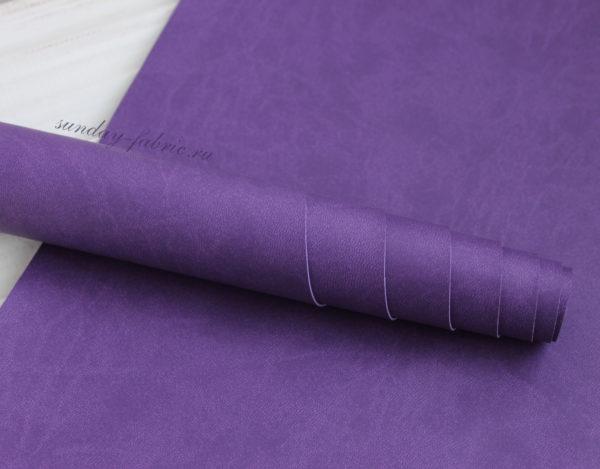 Переплетный кожзам, матовый, цвет: Фиолетовый (Италия)