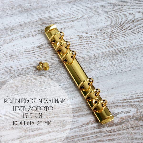 Кольцевой механизм, 17.5 см, кольца 20 мм, Золото