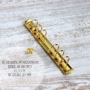 Кольцевой механизм, 17.5 см, кольца 25 мм, Золото