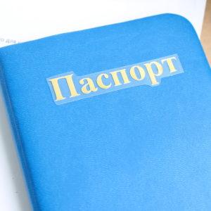 надпись паспорт