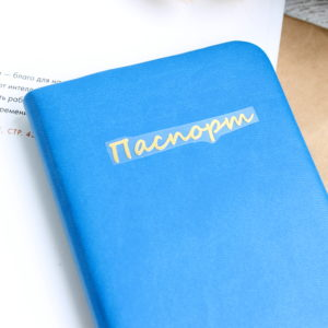 """Надпись """"Паспорт"""" из термотрансферной пленки (вариант 1)"""