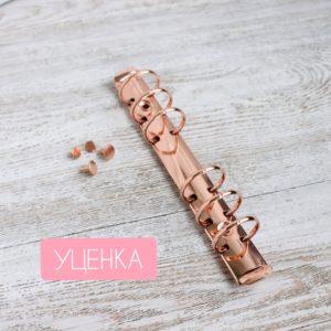 УЦЕНКА! Кольцевой механизм, 17.5 см, кольца 25 мм, Розовое золото