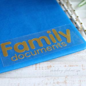 """Надпись из термотрансферной пленки """"Наши семейные документы-2"""", размер 130х65 мм, цвет на выбор"""